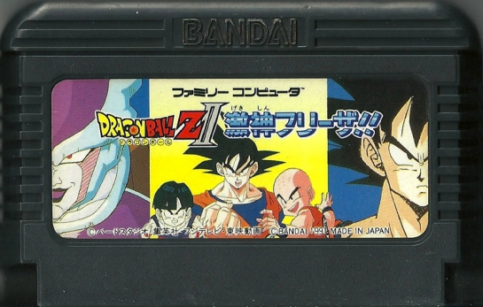 Dragon Ball Z II - Gekishin Furiza!!