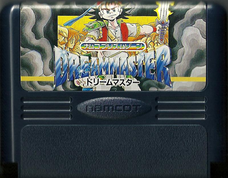 Dream Master - Famicom