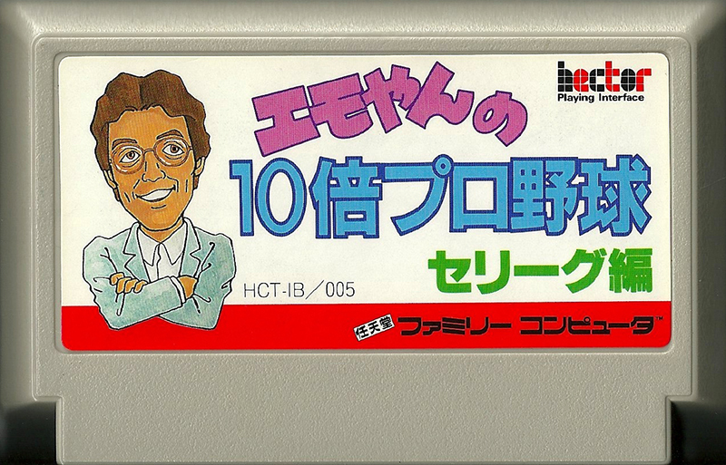 Emo Yan no 10 Bai Pro Yakyū - Famicom