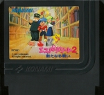 Esper Dream 2 - Famicom
