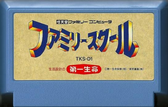 Family School - Famicom