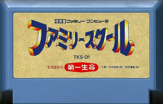 Family School - Famicom