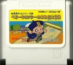 Family Trainer 10 Baby Jiangshi no Amida Daibouken - Famicom