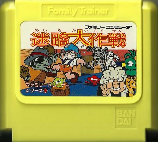 Family Trainer 5 Meiro Daisakusen - Famicom