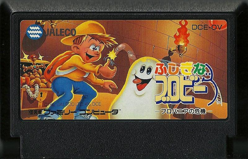 Fushigina Burobi - Famicom