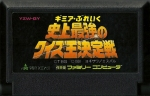 Gimme A Break Shijo Saikyo no Quiz Ketteisen - Famicom