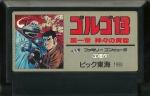 Golgo 13 - Kamigami no Koukon - Famicom