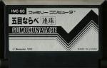 Gomoku Narabe Renju (pulseline) - Famicom