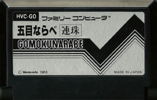 Gomoku Narabe Renju (pulseline)_