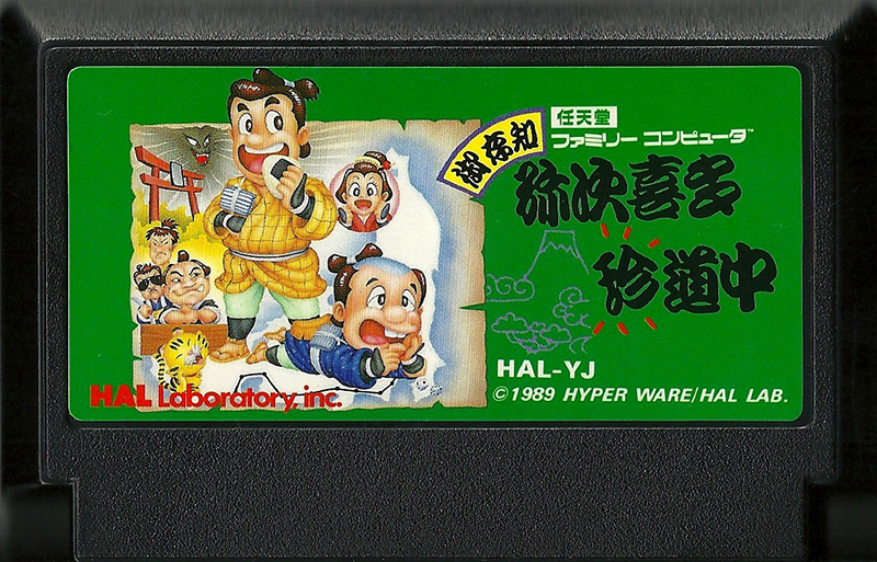 Gozonji Yajikita Chin Dōchū - Famicom