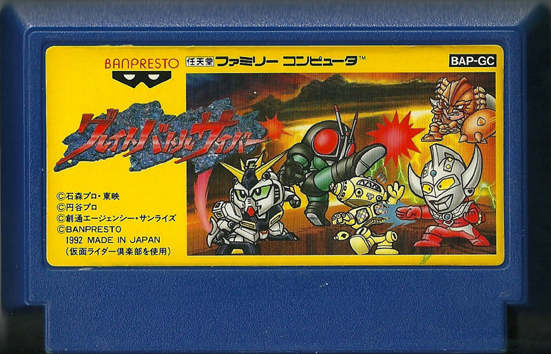 Great Battle Cyber - Famicom