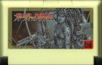 Guardic Gaiden (Guardian Legend) - Famicom