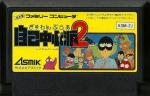 Gyuwanburaa Jikochuushinha 2 - Famicom