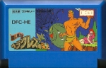 Herkules no Eikō - Famicom