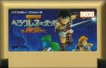 Herkules no Eikou II Titan no Metsubou - Famicom