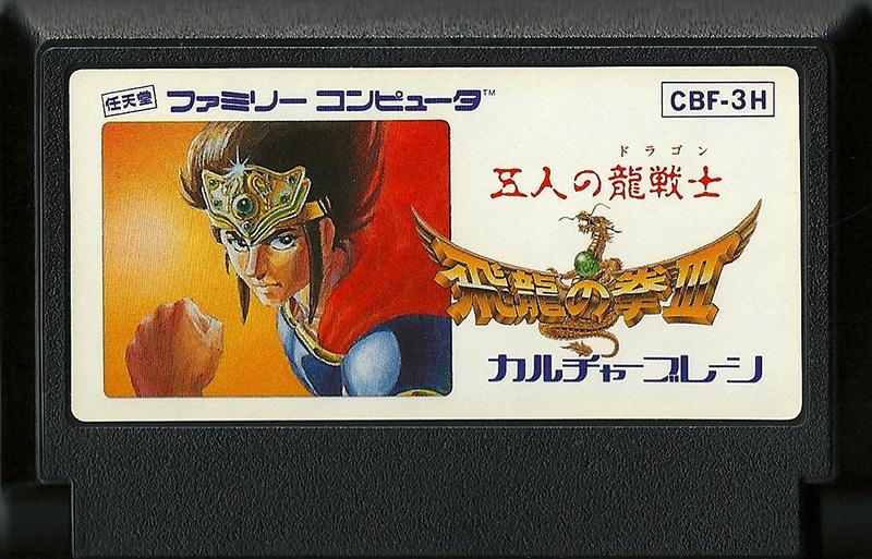 Hiryū no Ken III - 5 Nin no Ryū Senshi - Famicom