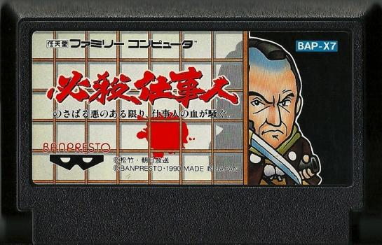 Hissatsu Shigoto Jin