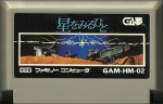 Hoshi wo Miru Hito (Stargazers) - Famicom