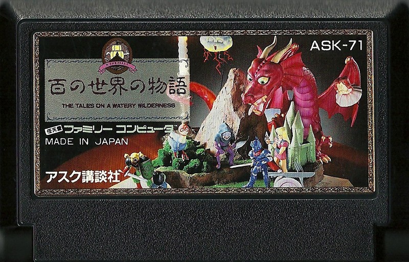 Hyaku no Sekai no Monogatari (The Tales on a Watery Wilderness) - Famicom