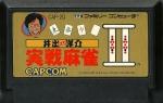 Ide Yousuke Meijin no Jissen Mahjong II - Famicom