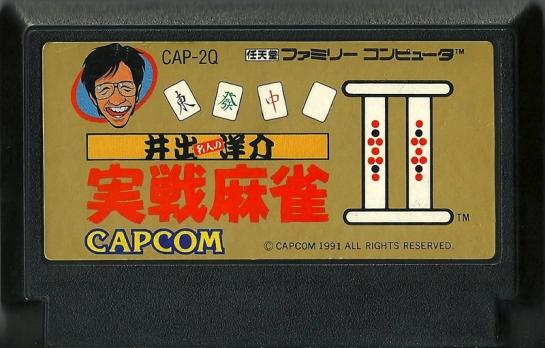 Ide Yousuke Meijin no Jissen Mahjong II_