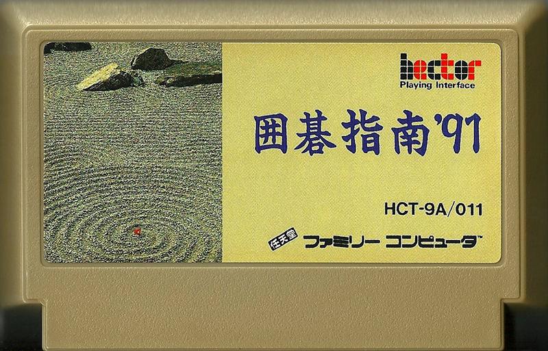 Igo Shinan '91 - Famicom