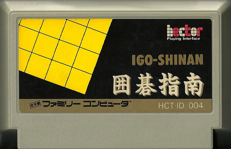 Igo Shinan - Famicom