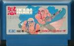 Ikari - Famicom