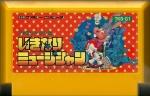 Ikinari Musician - Famicom