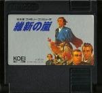Ishin no Arashi - Famicom