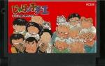 Jarinko Chie Bakudan Musume no Shiawase Sagashi - Famicom
