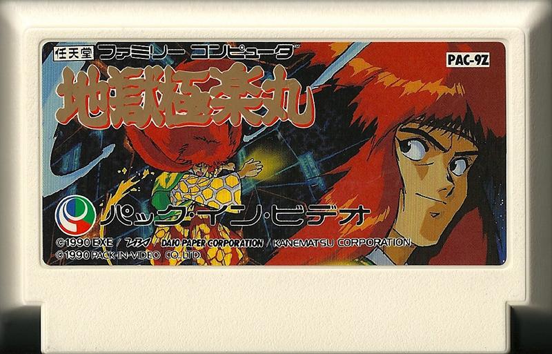 Jigoku Gokuraku Maru - Famicom