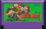Kaette kita! Gunjin shōgi nanya sore!? - Famicom