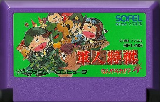 Kaette kita! Gunjin shōgi nanya sore? - Famicom