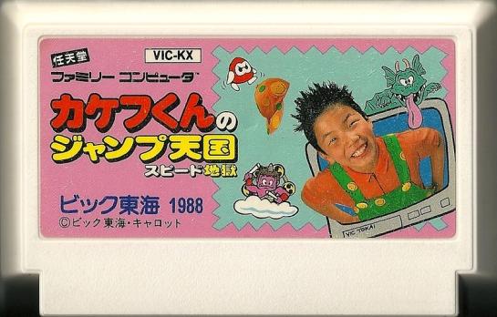 Kakefukun no Janpu Tengoku - Famicom