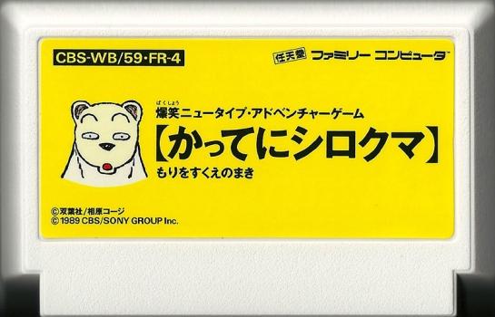 Katte ni Shirokuma
