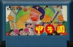 Kōshien - Famicom