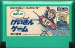 Keisan Game- Sansuu 5-6 Toshi - Famicom
