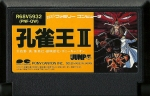 Kujaku Ou 2 - Famicom