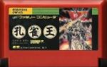 Kujaku Ou - Famicom