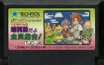 Kuniokun no Jidaigekidayo Senin Shūgō - Famicom