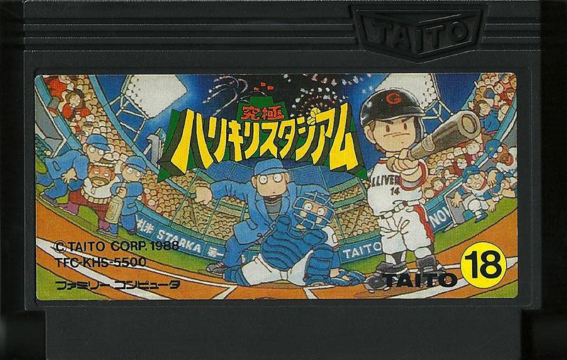 Kyūkyoku Harikiri Stadium - Famicom