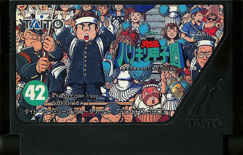 Kyuukyoku Harikiri Koshien - Famicom