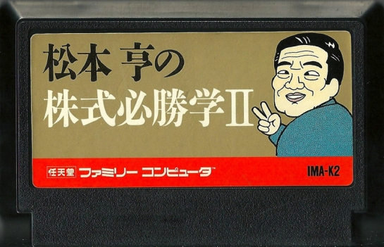 Matsumoto Touru_