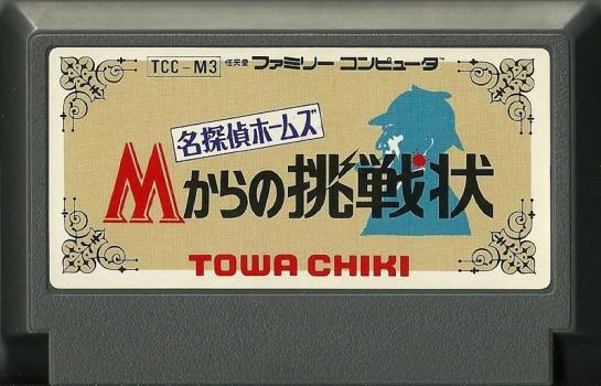 Mei Tantei Holmes M Kara no Chōsen Jō