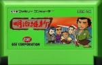 Meiji Ishin_