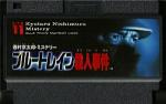Nishimura Kyōtarō. Mystery Blue Train Satsujin Jiken_