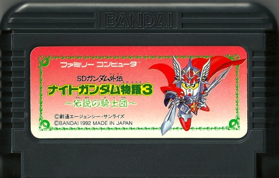 SD Gundam Gaiden Knight Gundam Monogatari 3 Densetsu no Kishi dan