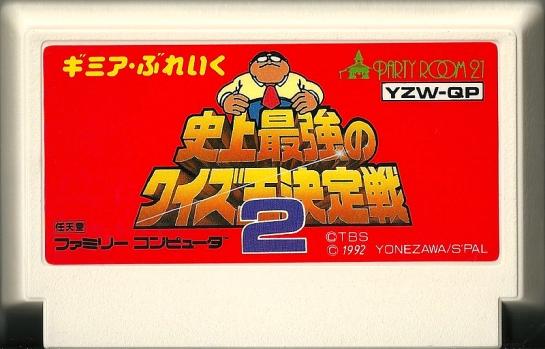 Shijō Saikyō no Kuizu ō Kettei sen 2