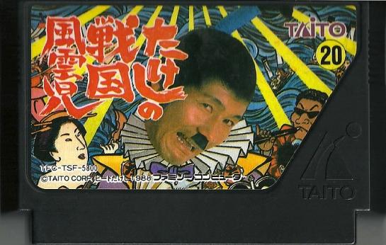 Takeshi no Sengoku Funnji
